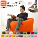 【ビーズクッション専用カバー】 『mochimochi』 もちもちシリーズ キューブXLサイズ専用カバー 【日本製】 国産 ビーズソファ フロアソファ スムースニット 洗い替え 模様替え 洗える 替えカバー ウォッシャブル 新生活 エムール