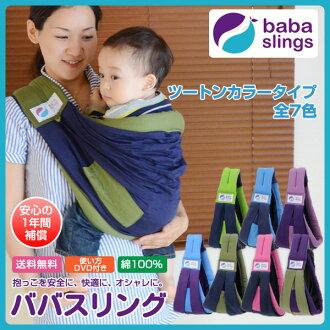 Babaslingtouton 彩色嬰兒背帶吊帶寶寶剛出生的嬰兒擁抱丁字褲擁抱字串抱抱丁字褲嬰兒禮品贈品