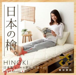 東京家具 ヒノキの折りたたみベッド シングルサイズ木製 収納 天然木 ヒノキ無垢材 すのこ すのこベッド スノコベッド 敷き布団 折り畳みベッド 折畳みベッド おりたたみベッド 新生活 北