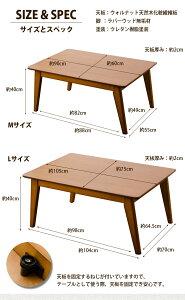 こたつテーブルキースM・L