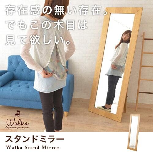 ウォールナット突き板 スタンドミラー(ウォルナット ミラー 鏡 姿見 スタンド カガミ かがみ 木製 ...