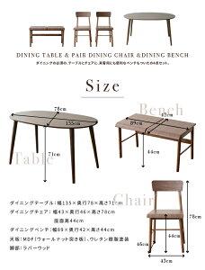 【期間限定2点以上購入で1000円OFF対象アイテム】ダイニング4点セットダイニングセットウォールナットダイニングテーブルダイニングチェア2脚組ダイニングベンチウォルナットセット食卓椅子いす北欧木製シンプルモダンナチュラル【送料無料】【あす楽対応】