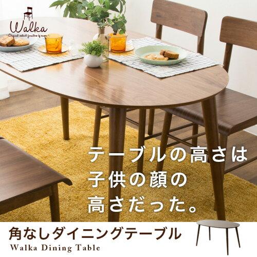 ウォールナット ダイニングテーブル マルチテーブル table ウォルナット 丸テーブル 食事用 食卓 ...