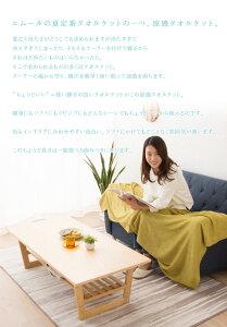 タオルケット/ダブルサイズ/涼感タオルケット/肌掛け/レーヨンケット1