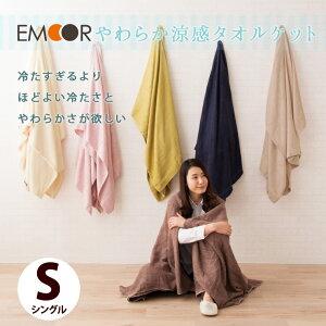 タオルケット/シングルサイズ/涼感タオルケット/肌掛け/レーヨンケット1