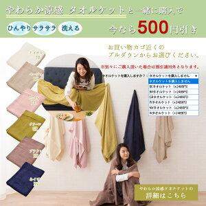 タオルケット500円OFF