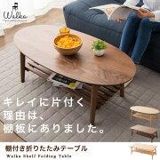 棚付き折りたたみテーブル