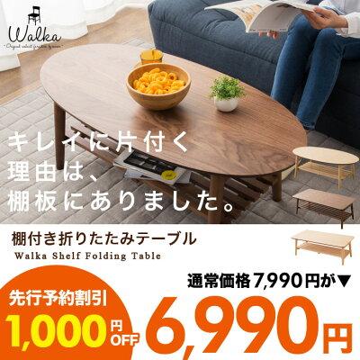 棚付き折り畳みテーブル 先行予約で1,000円OFFキャンペーン!