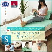 日本製 アウトラスト ひんやり敷きパッド シングルサイズ冷却マット クールマット クールシーツ 敷きパッド ベッド用 シングル outlast 冷感 ベッドパッド 温度調節 寝具 暑さ対策 夏 温度調節 ひんやり エムール