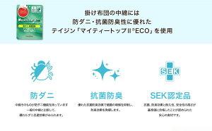 日本製・防虫・抗菌防臭『クラッセ/ロココ』掛け布団