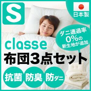 日本製布団セットシングル『クラッセ』お布団セット