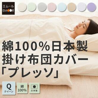 掛在日本被套女王大小被套的座套被套籠罩著被褥蓋遮陽蓋 eMule