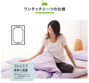 日本製布団カバー/布団用「プレッソ」