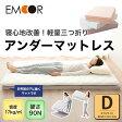 3つ折りマットレス ダブルサイズ 90N アンダーマットタイプ アンダーマットレス 日本製 国産 MATTRESS ウレタンマットレス ベッドマットレス 2段ベッド用 敷き布団 ロフトベッド用 三つ折り収納ベッド用 硬い 固い