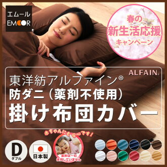 Alfa in anti-mite comforter cover seat cover double Oriental & Dani Prevention made in Japan duvet cover quilt futon cover loveseat futon cover quilt cover bedding brown beige ivory black
