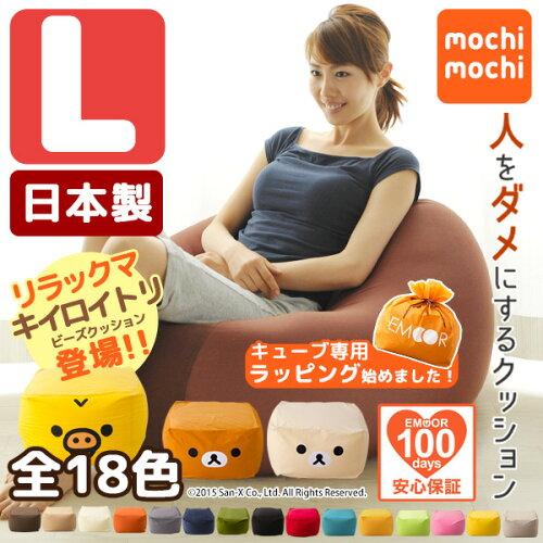 日本製 ビーズクッション 「人をダメにする クッション」もちもち キューブ/Lサイズ ニット生地 ジ...