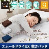 エムールドライEX 敷きパッド ベッドパッド クイーンサイズ 吸水速乾 ベッドパット 敷パッド ひんやり 涼感 洗える 洗濯 除湿 通気性 吸湿