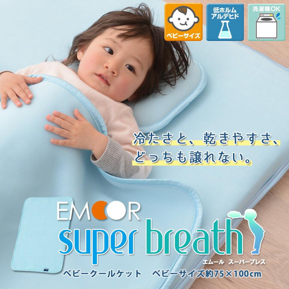 エムールスーパーブレス ベビー枕