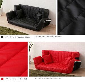 低反発マルチリクライニングソファ