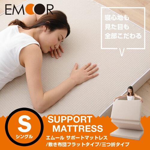 サポートマットレス シングル サポート マットレス 三つ折り 折りたたみ 厚い 高反発マットレス ウ...