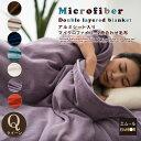 【送料無料】 マイクロファイバー毛布 2枚合わせ毛布 クイーン 保温アルミシート入り マイクロファイバー毛布 毛布 2枚合わせ ブランケット もうふ ブラウン グレー ネイビー ブルー もこもこ 防寒 節電