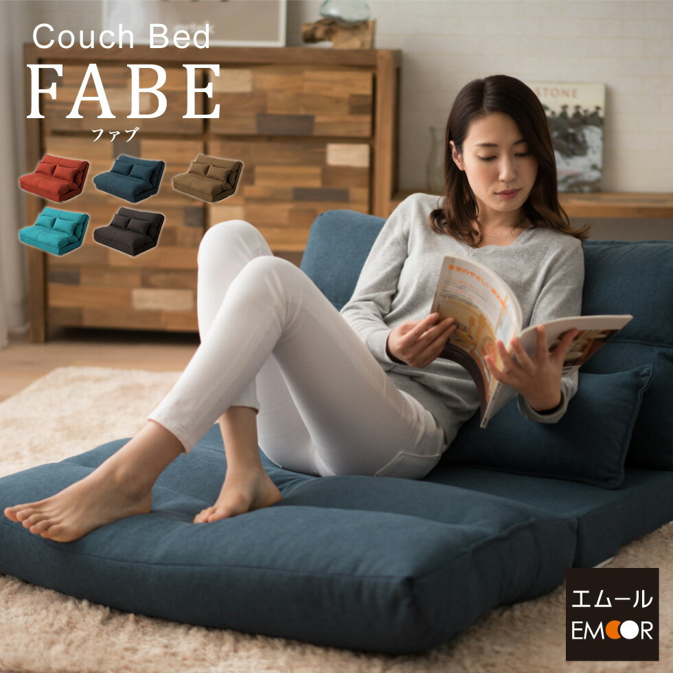 Couch Bed FABE ソファベッド カウチベッド ファブ 座椅子 ソファベッド ソファ ベッド カウチ 座いす リクライニングソファ リクライニングチェア ソファー2人掛け 二人掛け 完成品 日本製