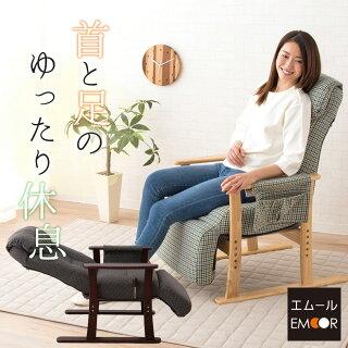 寛ぎの高座椅子