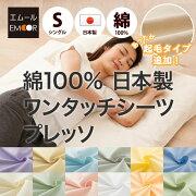 日本製ワンタッチシーツ/シングルサイズ