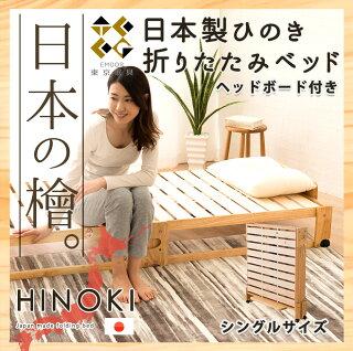 日本製 ひのきの折りたたみベッド