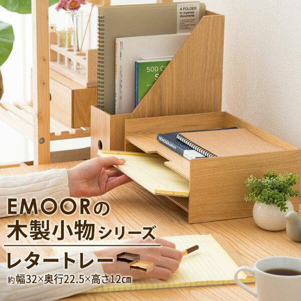 レタートレー 小物トレー レターボックス A4 小物入れ 木製 フルサイズ デスク 家具 木製家具 小物収納 小...