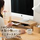 【18日21時〜3H全品P5倍】パソコン台 モニター台 モニ