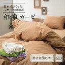 掛け布団カバー 掛けカバー 日本製 綿100% セミダブルサイズ 2重ガーゼ 洗える 羽毛お……