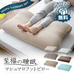 父の日 ギフト 足まくら 日本製 プレゼント 実用的 2021 足枕 枕 足 むくみ 解消 健康 グッズ ビーズ フットピロー 快眠 安眠 抱きまくら さらさら 膝下 浮腫 疲労 分散 リラックス 母の日 至福の睡眠 負担 軽減 洗える 国産 送料無料