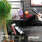 【ポイント10倍★4H限定 3/26(日)20:00〜】棚収納付きパソコンデスク 幅120/140×奥行き50×高さ122×天板迄73 cm パーソナルデスク 学習机 SOHO 新生活 【送料無料】 エムール