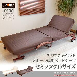 折り畳みベッド『メホール』/専用ベッドシーツ