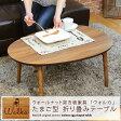 折りたたみテーブル 折り畳みテーブル ウォールナット 突き板 たまご型 table 卵型 円形 丸型 ウォルナット てーぶる コーヒーテーブル センターテーブル 北欧 新生活 木製 【送料無料】【あす楽対応】 エムール