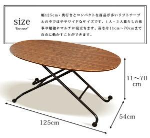 リフトテーブル昇降テーブルウォールナット突き板tableリフティングテーブル昇降式テーブルダイニングテーブル折りたたみ机デスクウォルナットコーヒーテーブルセンターテーブル木製北欧新生活かわいいデザイン【送料無料】エムール