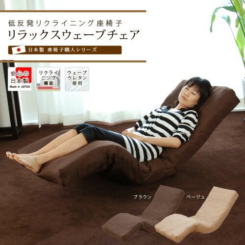 日本製 リクライニング 低反発 座椅子 リラックスウェーブチェア(リクライニングチェア フロアチェ...