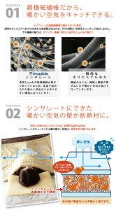 M3シンサレートEXソフト使用防ダニ断熱掛け布団