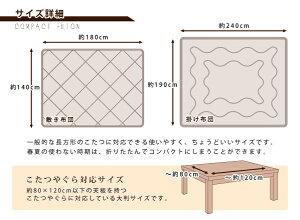 リーフ柄こたつ掛け敷き布団セット長方形