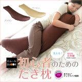 抱き枕「初心者の方へオススメ抱きまくら 」118×30cm 王様シリーズ 抱きまくら だきまくら 抱きつきまくら クッション 読書枕 ダクロン デュラライフ 洗える 日本製