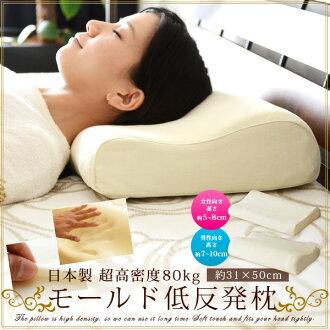 在日本記憶泡沫枕頭記憶泡沫枕頭用枕頭案例高密度 80 公斤記憶體發泡成型枕頭枕枕頭枕枕頸部枕睡枕枕頭蓋枕頭蓋頸椎枕睡眠枕頭 eMule
