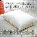 ホテルと同じ仕様のホテル枕をお求め安く販売いたします。日本製、高品質のフェザーピローでお休みください。豊かな感触と吸湿発散性に優れた機能性が特徴です。ホテル仕様フェザーピロー/ソフトタイプ(0.7kg)(羽根枕/ホテルピロー/まくら/マクラ)【SALE セール】【マラソン2011冬_生活】【マラソン1112P10】
