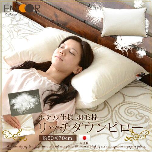 ホテル仕様 日本製 羽毛枕 リッチダウンピロー 約50×70cm (羽毛まくら 羽毛マクラ うもうまくら d...