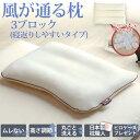 枕 パイプ 洗える あらゆる素材を吟味し組み合わせた職人最高峰モデル。こちらのタイプは寝返り...