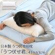 うつぶせ 枕『うつ伏せくん』/43×63cm(うつぶせ寝枕 うつぶせ枕 うつぶせ クッション まくら マクラ ピロー うつ伏せ寝)【ラッピング対応】