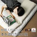 本を読むための枕 読書枕 寝転がって本を読むときのための枕 TV放映枕 マクラ まくらさまざまな...