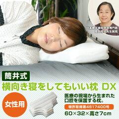 筒井式 横向き寝をしてもいい枕/医師と寝具メーカーのコラボ枕 まくら マクラ pillow ピロー 咬...