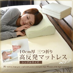 高反発マットレス シングル MATTRESS ウレタンマットレス 三つ折り 3つ折り まっとれす ベッド ...