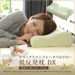 低反発枕 低反発まくら 低反発 枕 まくら pillow ピロー 寝具 送料無料 密度85kg 高密度 pillow...
